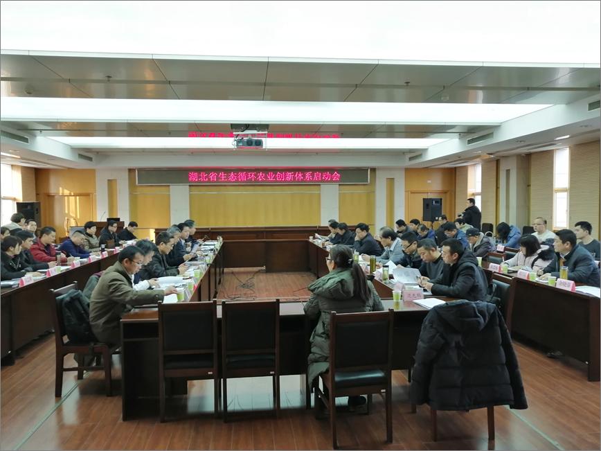 省生態循環農業創新(xin)體系將依托我院設立鄂中(zhong)北綜合試驗(yan)站